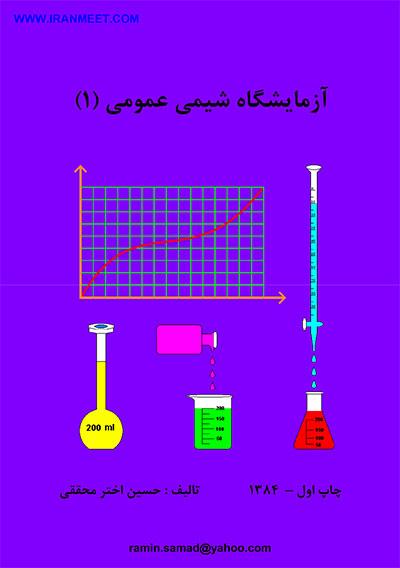 دستور-کار-ازمایشگاه-شیمی-عمومی-1